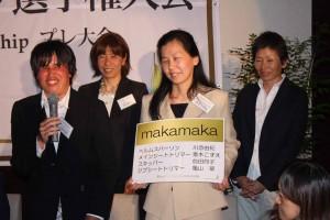 全日本に参加する女性だけで構成されたmakamakaチーム