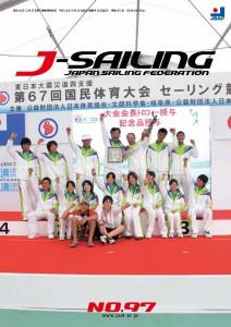 J-SAILING97号の表紙(写真・濱谷幸江