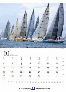 10月:キールボートシリーズ相模湾