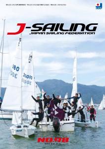 J-SAILING98号の表紙(写真・平井淳一)