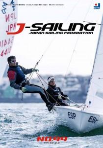 J-SAILING99号の表紙(写真・平井淳一)