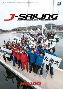 J-SAILING100号の表紙(写真・平井淳一)