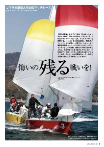 JYMA選抜大学対抗マッチレースで優勝した和歌山大学の走り(写真・平井淳一。6P参照)