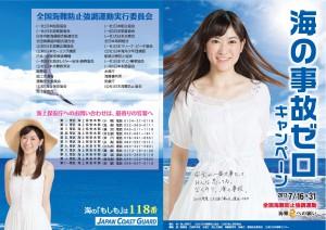 07-17 kainanbousi_pamphlet130528_ページ_1