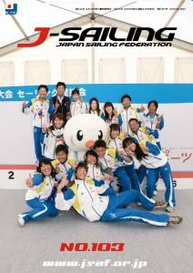 J-SAILING103号の表紙(撮影/濱谷幸江)