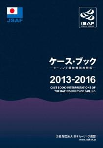 ケース・ブック2013-2016