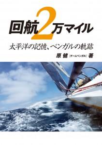 回航2万マイル 太平洋の記憶、ベンガルの軌跡