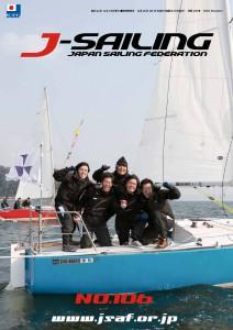J-SAILING106号の表紙(撮影/中嶋一成)